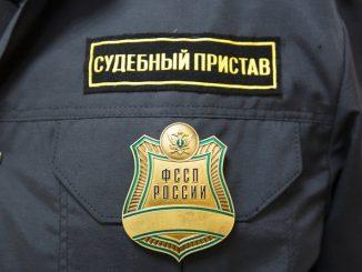 ФССП по Челябинской области