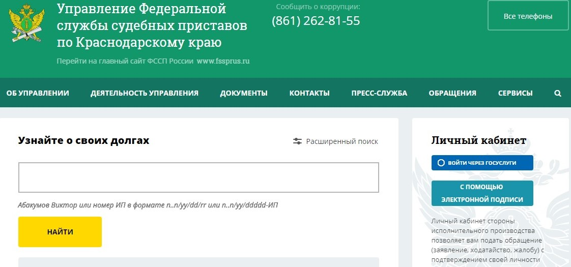 Основная страница сайта Управления ФССП по Краснодарскому краю