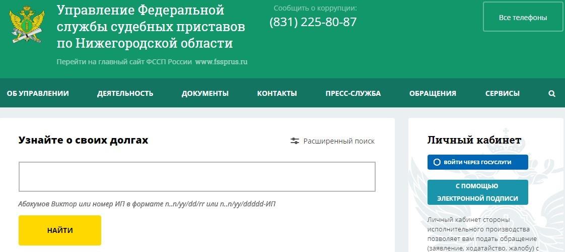 Главная страница официального портала Управления ФССП по области