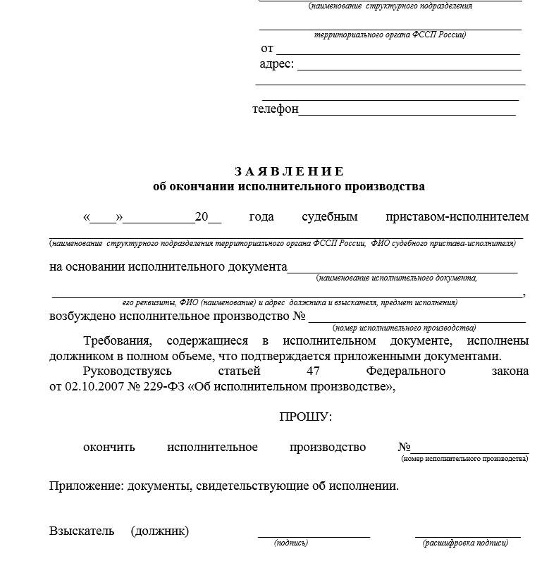 Форма заявления о закрытии ИП (исполнительного производства)