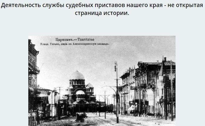 Исторические данные по Волгоградской области