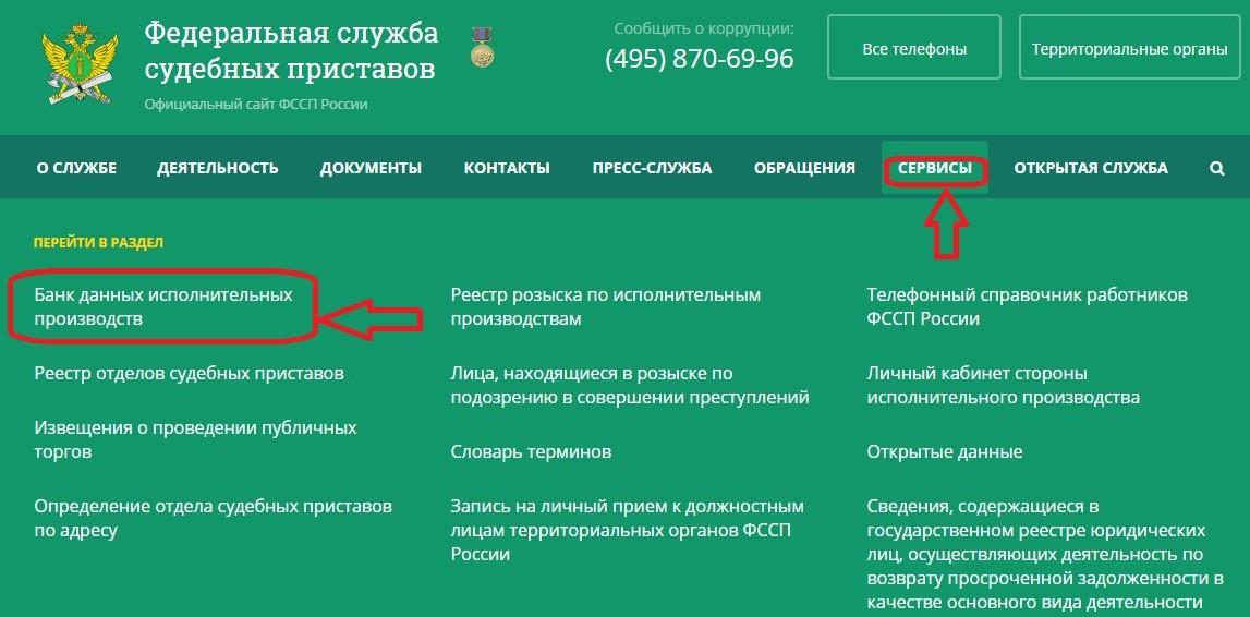 Изображение - Фед службы судебных приставов банк данных fssp-bank-dannyh-ispolnitelnyh-proizvodstv-1