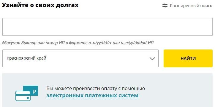 Изображение - Фед службы судебных приставов банк данных fssp-bank-dannyh-ispolnitelnyh-proizvodstv-3