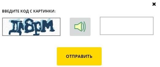 Изображение - Фед службы судебных приставов банк данных fssp-bank-dannyh-ispolnitelnyh-proizvodstv-4