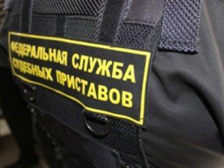 ФССП по Нижегородской области