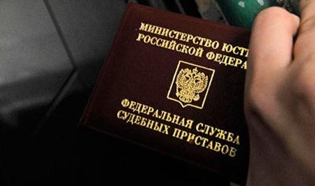 ФССП по Пермскому краю
